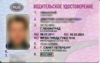 Как сделать международные водительские права в санкт-петербурге